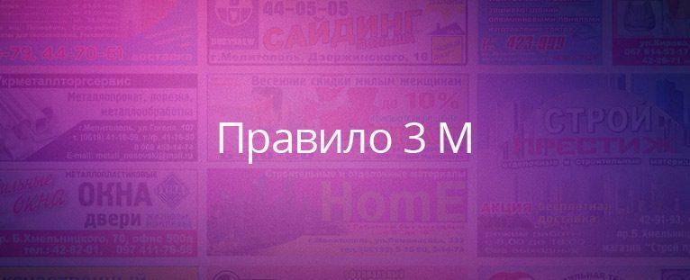 pravilo3m