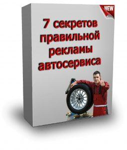 7 secret