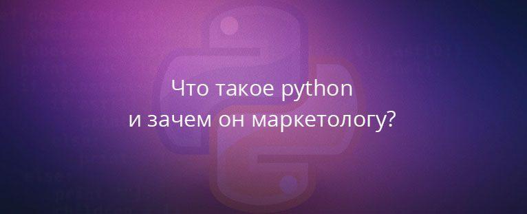 python-img