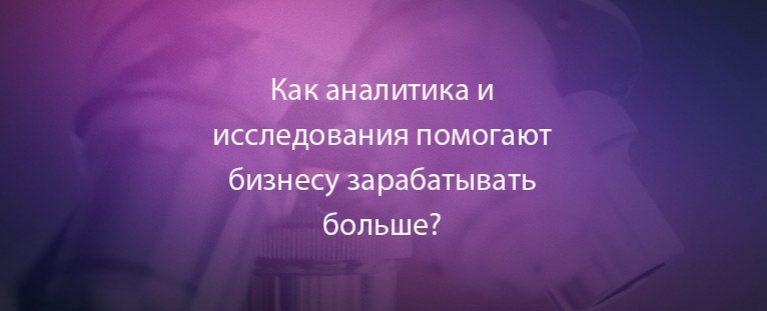 Актуальные публикации для маркетолога и рекламиста Issledov-767x311