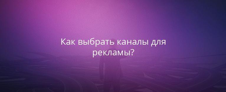 adv-channel